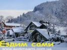 Отель «Святослав»