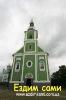 Мукачевский Святониколаевский женский монастырь